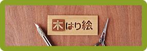 """新しい木製アート """"木はり絵"""" とは"""