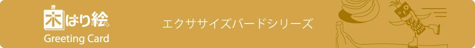 木はり絵グリーティングカード・エクササイズバードシリーズ