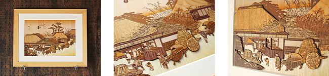 大津 走井茶屋