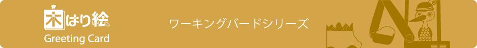 木はり絵グリーティングカード・ワーキングバードシリーズ