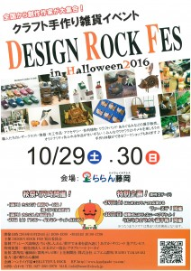 木はり絵 Design Rock Fes