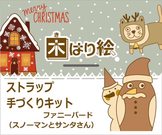 クリスマスの木はり絵