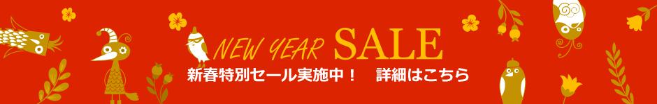 新春特別セール