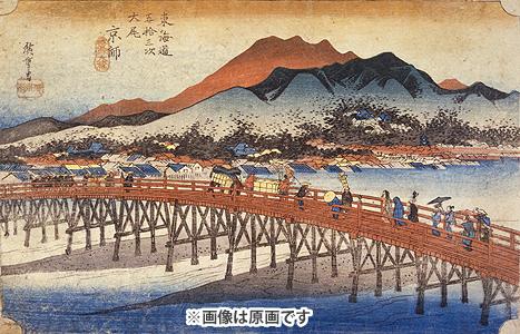 東海道五十三次「京師 三条大橋」