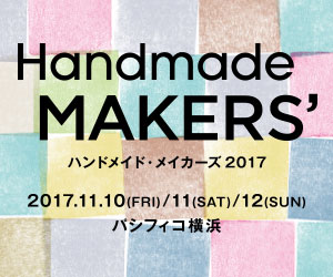 Handmade MAKERS'2017