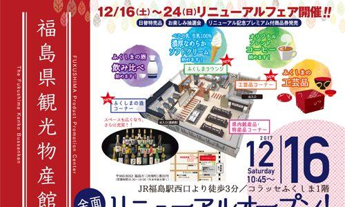 明日は福島県観光物産館のリニューアルオープンフェアです!