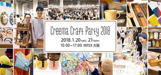 Creema Craft Party 2018@インテックス大阪に出展します