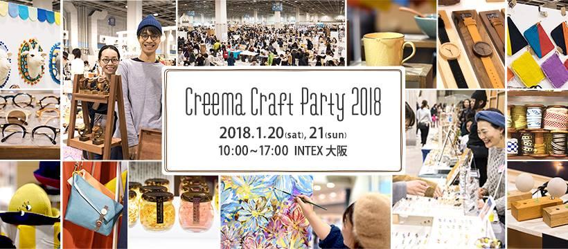 クリーマクラフトパーティ2018