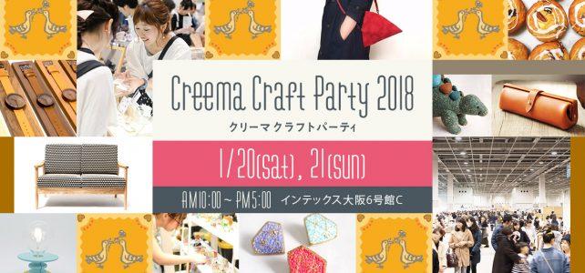 クリーマクラフトパーティ2018@インテックス大阪に出展します