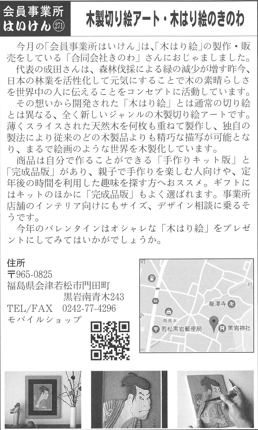 商工会議所_きのわ