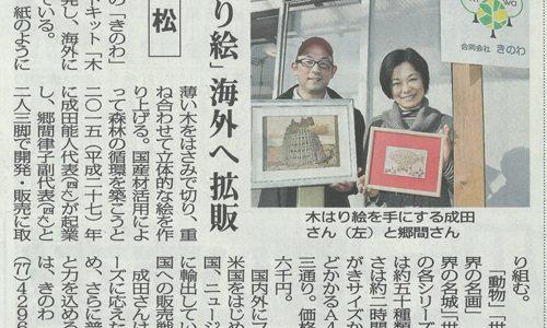 福島民報に掲載していただきました