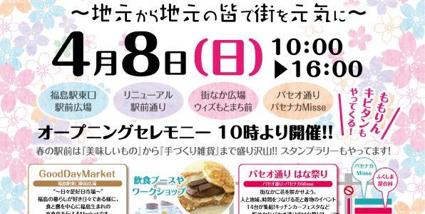 4/8はハルフェス@福島駅前に出店します