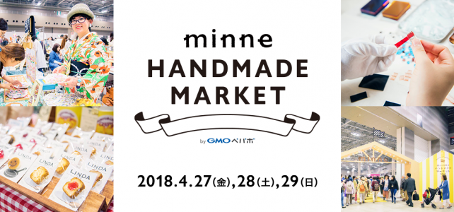 4/27~29はminneハンドメイドマーケット2018です