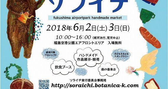 今週末はソライチ@福島空港公園です
