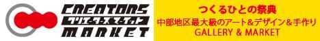 6/30、7/1はクリエイターズマーケット@名古屋に出展します
