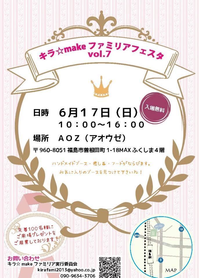 キラ☆makeファミリアフェスタvol.7