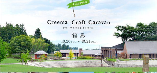 CreemaCraftCaravan のおすすめ情報♪