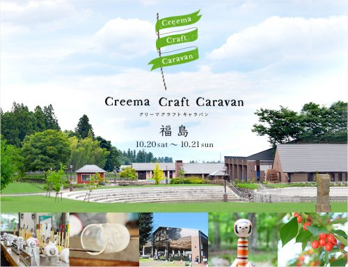 Creema Craft Caravan