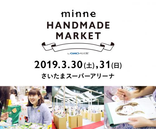 minneハンドメイドマーケット2019