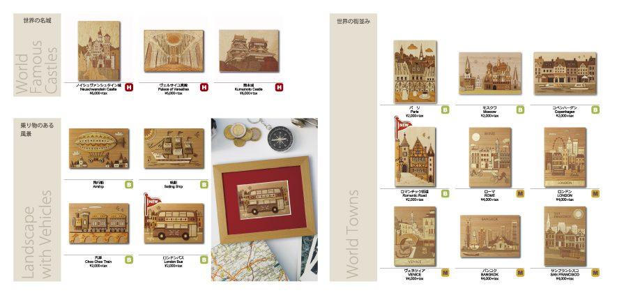 木はり絵商品ラインナップ2019