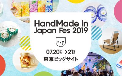 7/20、21は、HMJ2019@東京ビッグサイト です