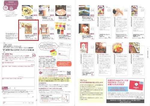 プースカフェ_読者プレゼント