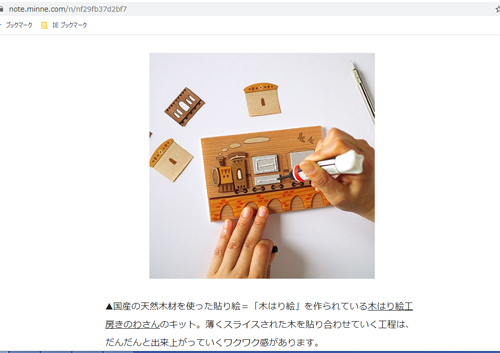 minne2_木はり絵_キット