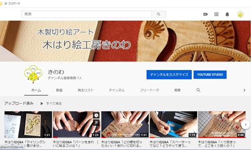 きのわのYouTbeチャンネルあります!