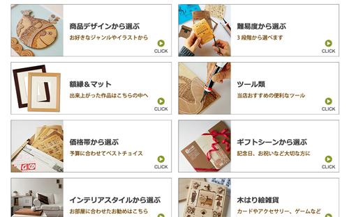 きのわオンラインショップ
